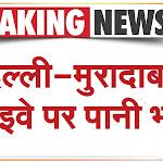 दिल्ली मुरादाबाद हाईवे पर पानी भरा | Water logging on Delhi Moradabad Highway | Latest Hindi News