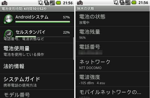 980円SIMを使った場合のシステム状態 by deyamato