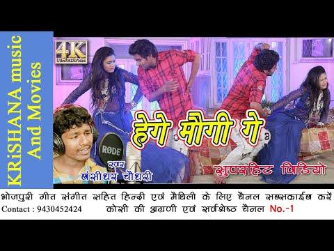 हेगे मौगी गे singer bansidhar chaudhri