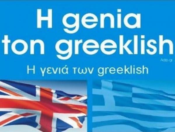 Αποτέλεσμα εικόνας για «Οι νέοι θα πληρώσουν ακριβά τα greeklish»