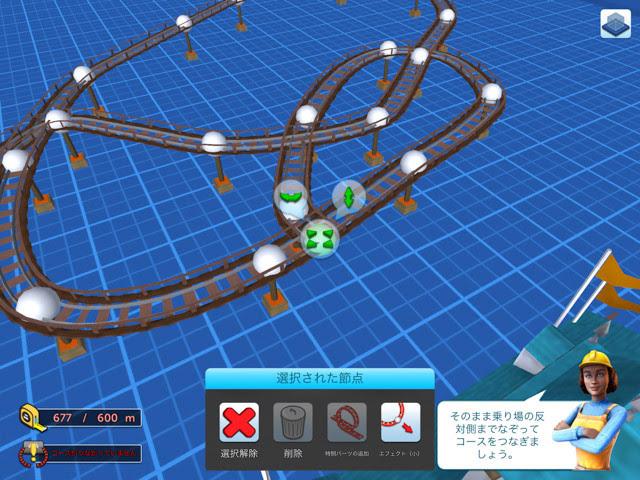 自作ジェットコースターが走る夢の遊園地経営ゲーム