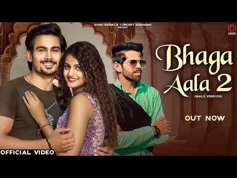 Bhaga Aala 2 Song Lyrics