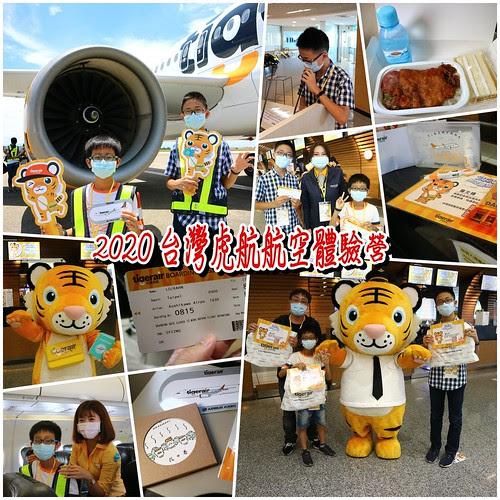 2020台灣虎航航空體驗營