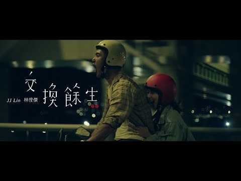 林俊傑 JJ Lin - 交換餘生 Jiao Huan Yu Sheng (No Turning Back)
