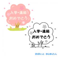 桜 可愛い無料イラスト素材集