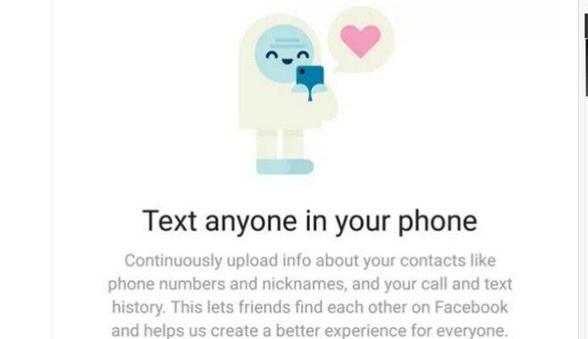 Καταγραφή στοιχείων από το Facebook στα Android