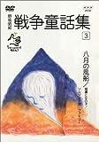 野坂昭如 戦争童話集 「忘れてはイケナイ物語り」(3)