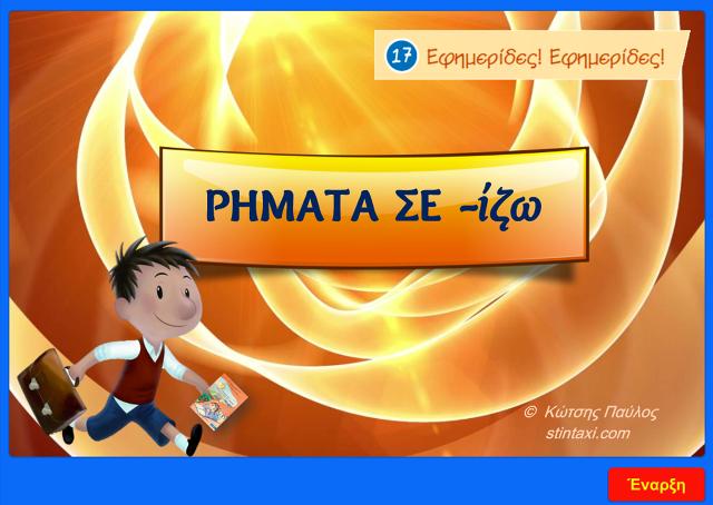http://users.sch.gr/pkotsis/b-taxi/glossa/q-b-lang-rimata-izw%20(Web)/index.html