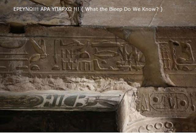 Ναός Σετι Άβυδος, Αίγυπτος
