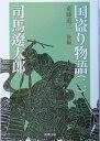【送料無料】国盗り物語(第2巻)改版
