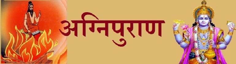 agnipuran