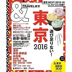 &TRAVEL 東京 2016 (アサヒオリジナル)
