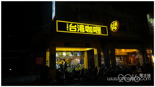 台灣咖哩01.jpg