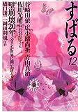 すばる 2009年 12月号 [雑誌]