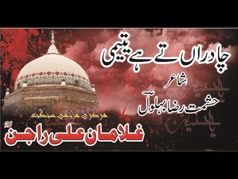 4 - Chadraan Ty Hay Yateemi | Matmi Dasta Ali Rajan Sarkar r.a | Nohay 2016-17 |