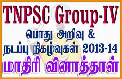 Tnpsc group 4 exam question paper with answers in tamil pdf