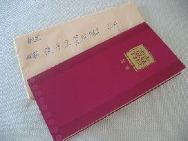 Addressing chinese wedding invitation envelopes