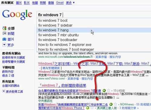 googleinstant -07