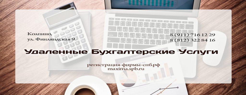 Удаленный бухгалтер для ип вакансии спб должности в компаниях по оказанию бухгалтерских услуг