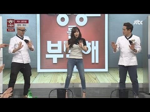 """✰VIDEO✰ Hyuna uczy szefów kuchni choreografii do """"Red"""" w programie """"Please Take Care of My Refrigerator"""""""