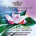 ◆音楽療法CD◆   【2012年版CD】ヘミシンク がん治療サポートシリーズ(日本語版)