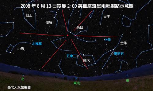 2008年08月13日凌晨02:00英仙座流星雨輻射點示意圖
