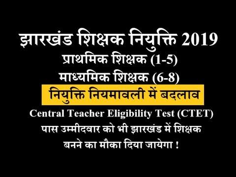 Jharkhand Primary Teacher Recruitment 2019 झारखंड शिक्षक नियुक्ति महत्वपूर्णसूचना for JTET_&_CTET
