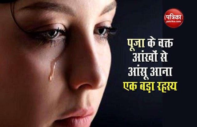 पूजा करते समय अगर आंखों में आ जाते हैं आंसू, तो जानें क्या है इसका रहस्य