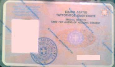 http://www.proinoslogos.gr/images/stories/FOTOGRAFIES/09_10_10_2010/TAYTOTHTA-OMOGENOYS.jpg