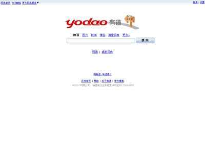 yodao.jpg