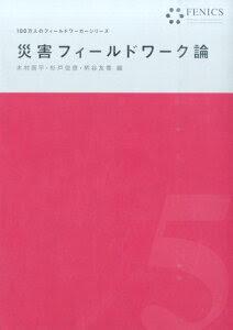 100万人のフィールドワーカーシリーズ(第5巻)