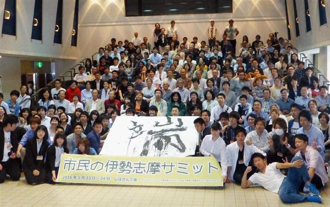 閉幕後、記念写真に納まる市民サミット参加者=24日午後、三重県四日市市