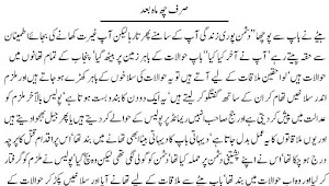 Javed Chaudhary Column 17 August 2019 express epaper