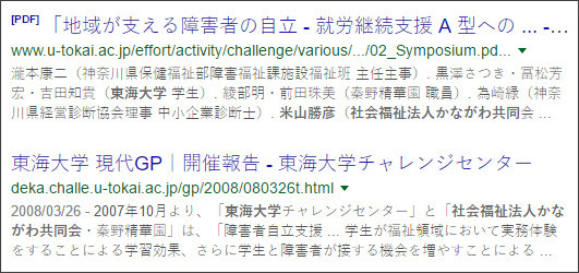 https://www.google.co.jp/search?hl=ja&gl=jp&tbm=nws&authuser=0&q=uematsu+&oq=uematsu+&gs_l=news-cc.3..43j43i53.7524.9219.0.9726.8.3.0.5.0.0.147.423.0j3.3.0...0.0...1ac.1.0Nzykz6Gab8#hl=ja&gl=jp&authuser=0&q=%E7%B1%B3%E5%B1%B1%E5%8B%9D%E5%BD%A6%E3%80%80%E7%A4%BE%E4%BC%9A%E7%A6%8F%E7%A5%89%E6%B3%95%E4%BA%BA%E3%81%8B%E3%81%AA%E3%81%8C%E3%82%8F%E5%85%B1%E5%90%8C%E4%BC%9A%E3%80%80%E6%9D%B1%E6%B5%B7%E5%A4%A7%E5%AD%A6