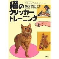 猫のクリッカートレーニング