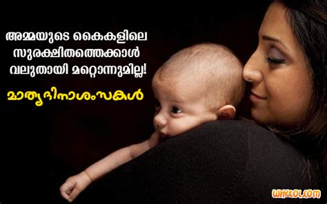 Mothers Love Quotes Malayalam
