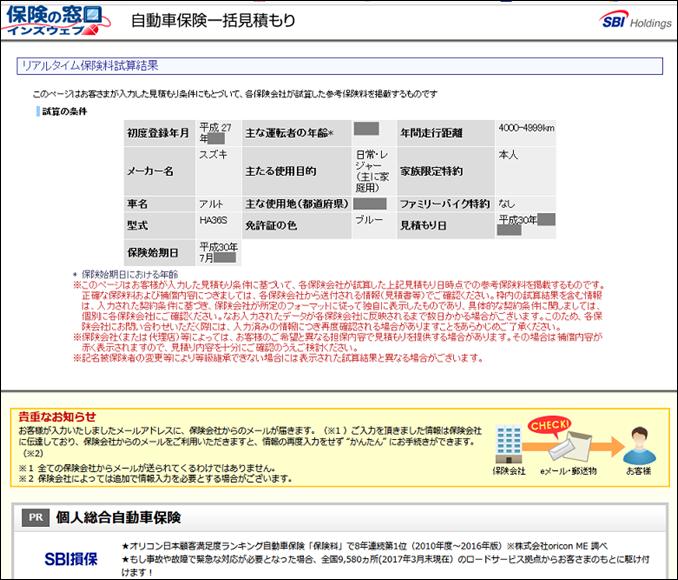 a00025_保険の窓口インズウェブで一括見積を試す_10