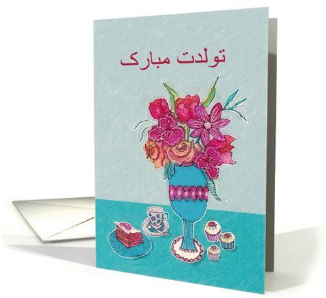 Happy Birthday in Farsi, vase with flowers, cake and