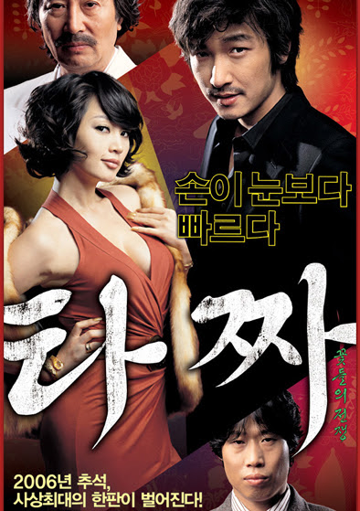 Download Film Tazza High Rollers 2006