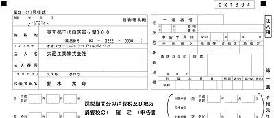消費 税 申告 書 エクセル 「Excel消費税テンプレート 」- ダウンロード