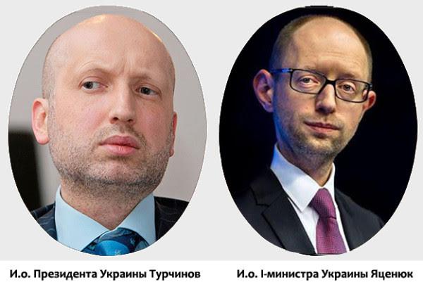 Украина-яценюк-турчинов