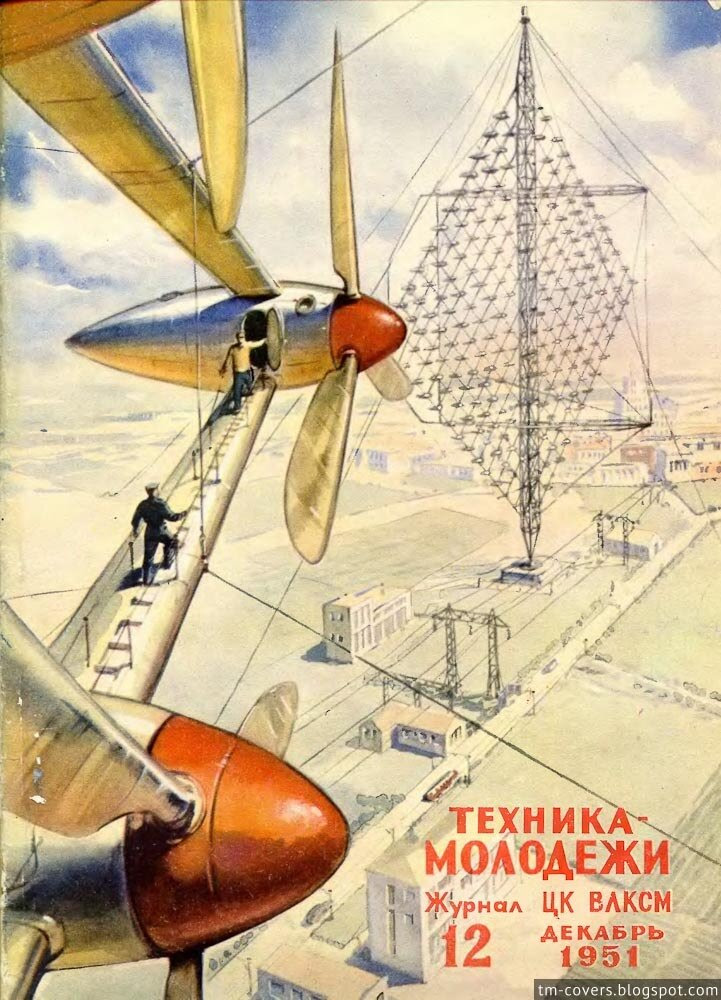 Техника — молодёжи, обложка, 1951 год №12