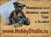 HobbyStudio.ru: Интернет-магазин товаров для хобби и творчества. Новосибирск.