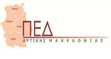Αποτέλεσμα εικόνας για Η ΠΕΔ Δ. Μακεδονίας