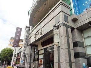 郭元益糕餅博物館04.JPG