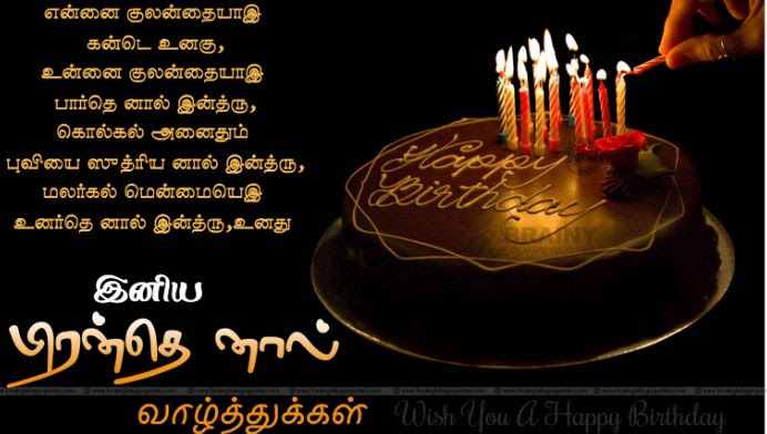 Latest Hd Sister Birthday Wishes In Tamil Soaknowledge
