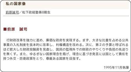 http://www.mskj.or.jp/news/9511jkmaehara.html