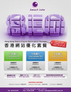 Hong Kong Search Engine Optimization Package
