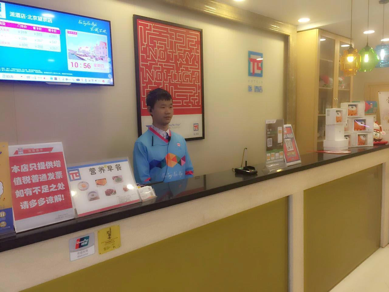 Pai Hotel Beijing Wangjing Reviews