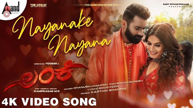 Nayanake Nayana Song Lyrics in Kannada - Dhanush Jagadish, Rakshita Suresh Lyrics